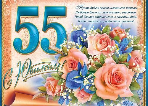 55 лет с юбилеем картинки